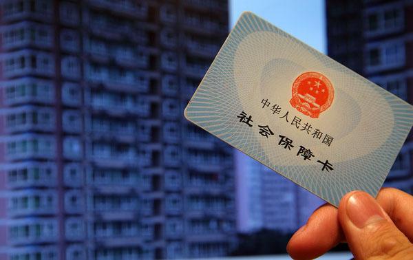 截至2014年底社保卡持卡人数达7.12亿人