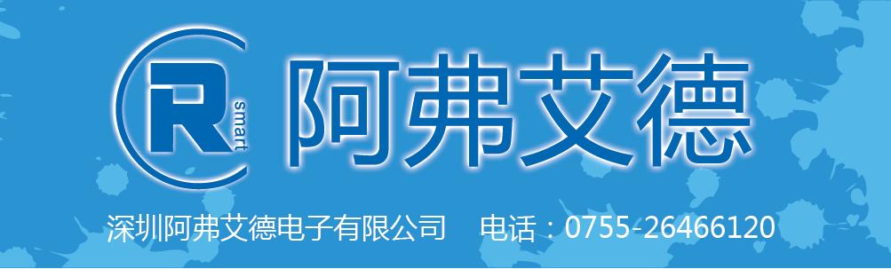 深圳阿弗艾德电子有限公司