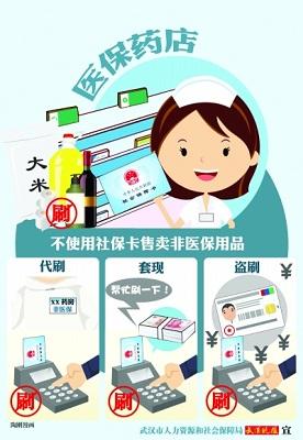 刷医保卡买日常用品系违规 专家:医保卡余额有利息能生钱