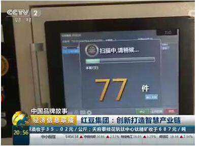 凯施智联(CaseSoft)助力红豆ZUO牌进行RFID智慧运营