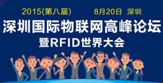 第八届深圳国际物联网高峰论坛暨RFID世界大会