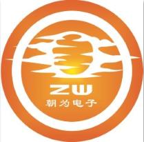 上海朝为电子科技有限公司