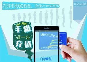 """北京接入QQ钱包 NFC功能让公交充值实现""""秒付"""""""