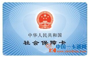 10月1日起广东将免收社保卡跨行取现手续费