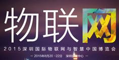 2015第七届深圳国际物联网与智慧中国博览会专题回顾