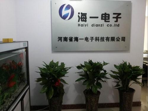 河南海一电子科技有限公司