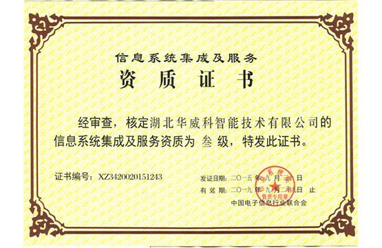 华威科荣获系统集成三级资质_企业动态_新闻
