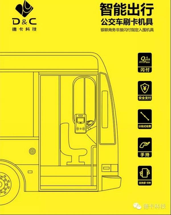 德卡携40多个省市一卡通项目亮相通卡年会