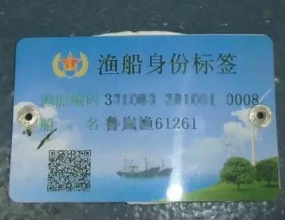 浙江省温岭市将对渔船安装电子身份标签