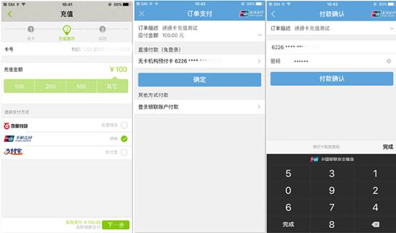 北京速通ETC交华为镜像流程车载手机通卡苹果充值手机图片