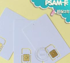 16K PSAM卡 POS机加密PSAM卡