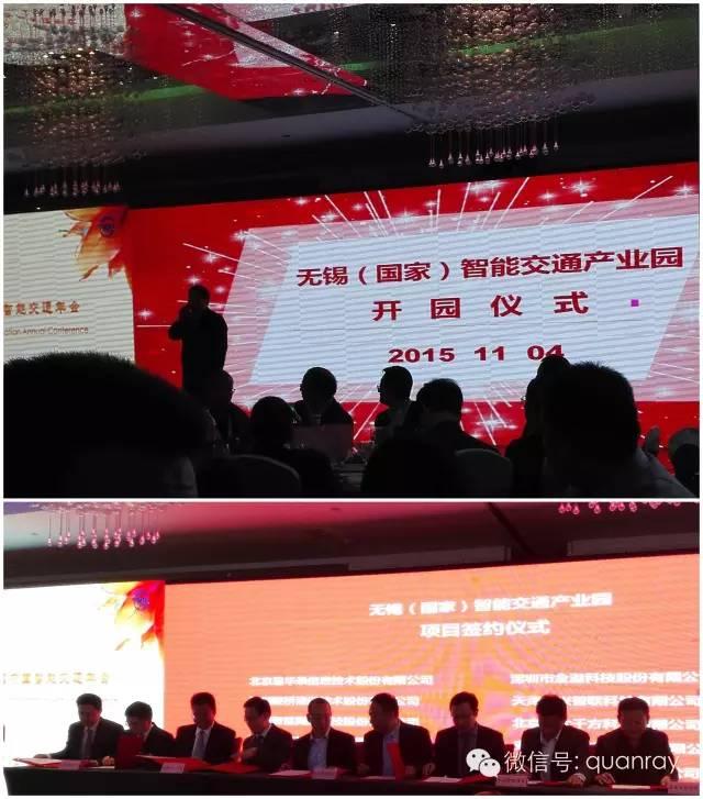 上海坤钝电子入驻无锡(国度)智能交通产业园