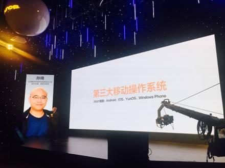 阿里巴巴集团YunOS 2015年度发布会在京召开