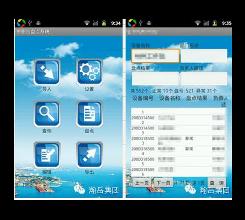 瀚岳RFID海港资产盘点系统