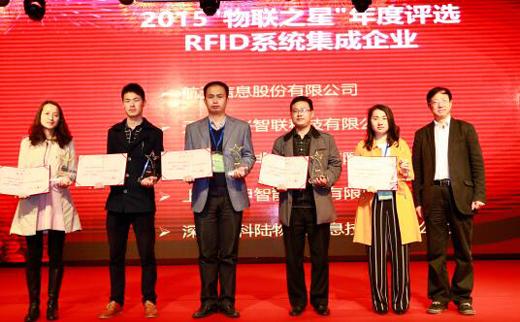 """2015(第九届)""""物联之星""""品牌颁奖典礼顺利落幕"""