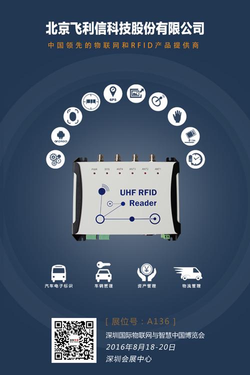 飞利信:紧跟物联网行业的发展步伐