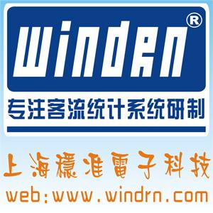 上海稳准电子科技有限公司