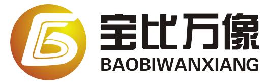 广州市宝比万像科技有限公司