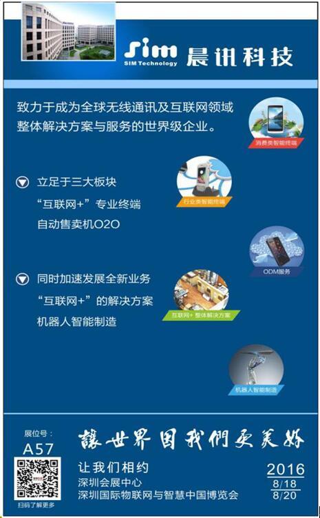 晨讯科技与您相约2016深圳物联网展