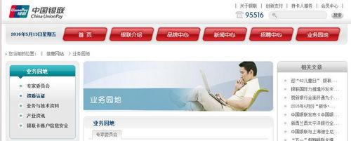 """旺POS搭载""""中国芯"""",升级国产密码算法"""