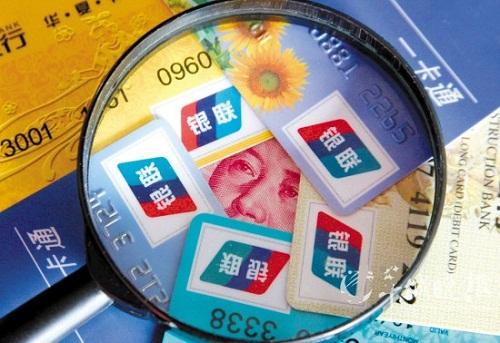 银联信用卡全面支持小额免密免签 便捷支付安全有保证