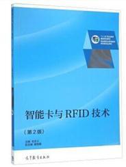 智能卡与RFID技术