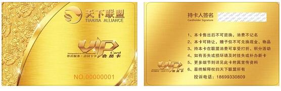 骏翔汽车销售服务公司使用一卡易商家联盟管理系统