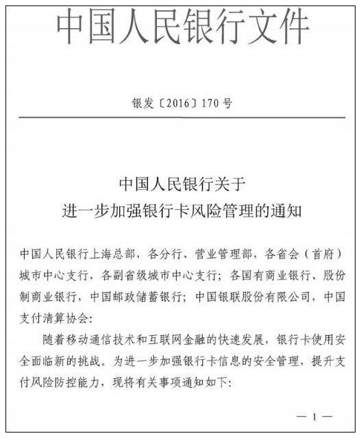 央行特急文件:加强银行卡风险管理 明年5月起关停磁条卡交易
