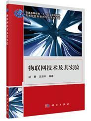 物联网技术及其实验