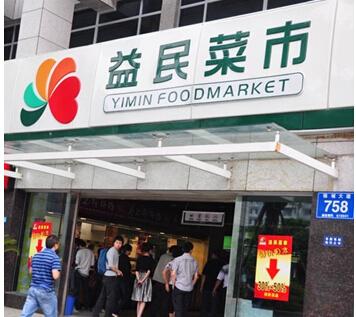 迈德喜客管理系统应用于益民菜市