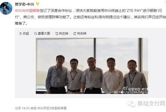 中兴联手中国银联 ZTE PAY加入云闪付大家族