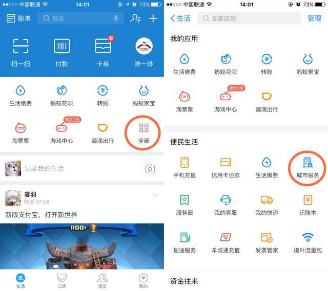杭州公交扫码支付上线了 赶快升级支付宝9.9.0版本