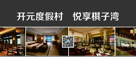 海南棋子湾开元名都度假酒店成功应用杰凌资产管理系统