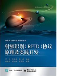 射频识别(RFID)协议原理及实践开发