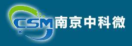 南京中科微电子有限公司