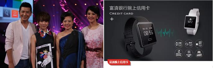 数码视讯助力富滇银行信用卡首发 亮剑智能腕上信用卡