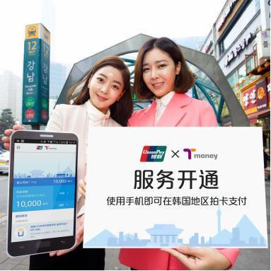 首尔市面向中国游客推银联移动交通卡服务