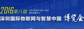 2016第八届深圳国际物联网与智慧中国博览会专题回顾
