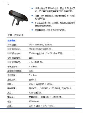 拙进通信RFID资产管理解决方案