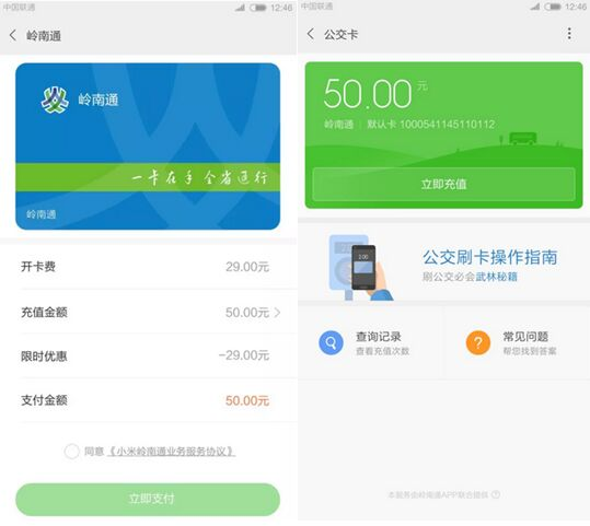 小米5NFC手机岭南通上线第一天用户突破5千