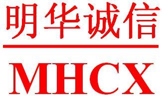 北京明华诚信科技有限公司