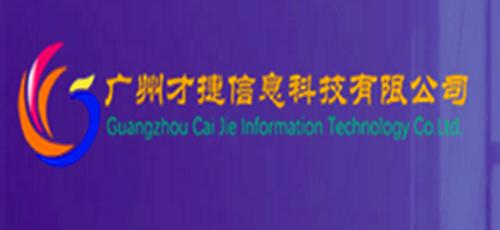 广州才捷信息科技有限公司