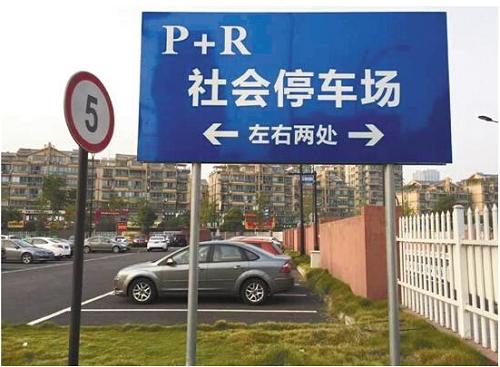 """杭州计划再建""""P+R""""停车场 解决停车难开车堵"""