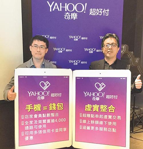 """台湾雅虎奇摩推出手机钱包服务""""超好付"""""""