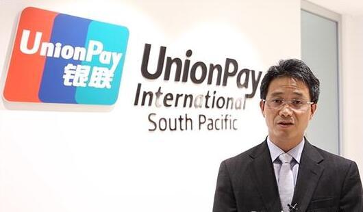 银联国际:在澳披荆斩棘 打造国际银行卡品牌