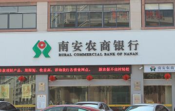 """南安农商银行推""""码上付""""二维码支付收单业务 T+1结算"""