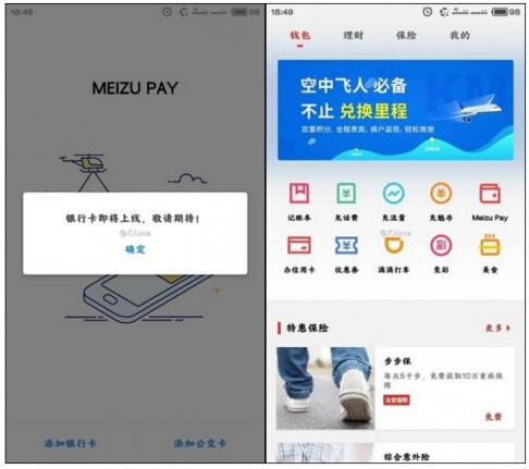 魅族支付MEIZU Pay曝光 支持深圳通公交卡