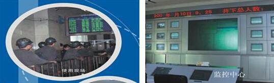 RFID矿井人员考勤监测系统