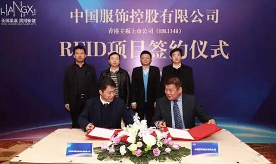 无锡梁溪滨河新城与中国服饰控股签署RFID项目合作协议