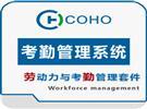 COHO 考勤系统_上海考勤管理